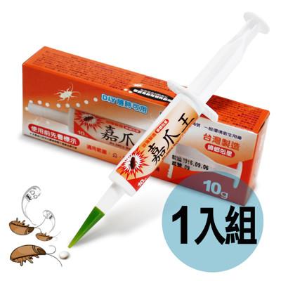 ★蟑螂剋星★嘉爪王蟑螂凝膠餌劑(10g) (0.3折)