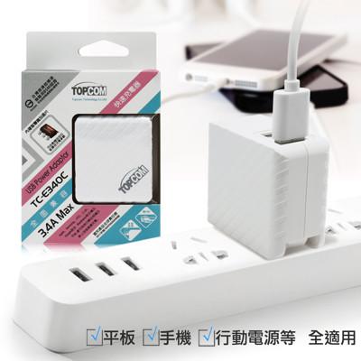 通過標檢局安規認證TOPCOM 5V3.4A 行李箱電源供應器 快速充 旅充 2PORT (6.6折)