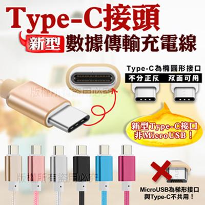 Type-C 鋁金風快速傳輸充電線(1M) (2.2折)