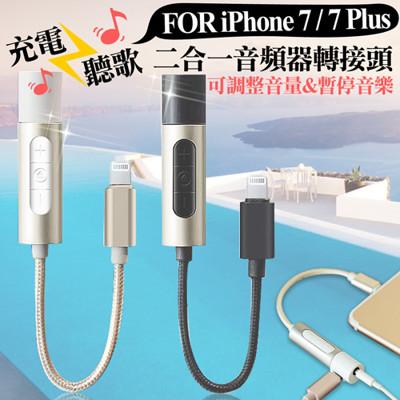 AISURE iPhone7/7 Plus 充電聽歌二合一音頻器轉接頭(可調整音量跟暫停) (1.3折)