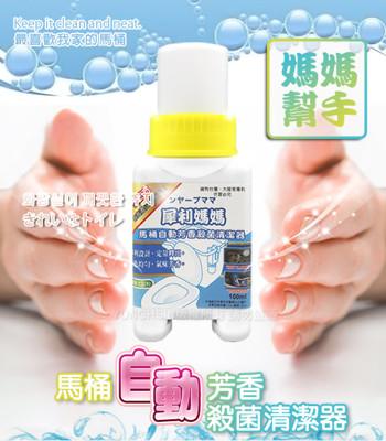 犀利媽媽 日本銀離子 馬桶清潔劑 自動芳香殺菌 除臭去垢 清潔器 (0.4折)