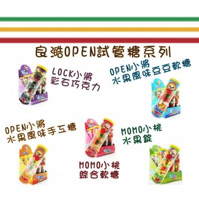 良澔OPEN家族系列(彩石巧克力/綜合軟糖/水果風味手工糖/水果風味豆豆軟糖/水果錠) (6.6折)