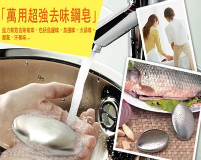 神奇去味除臭鋼皂 (3.9折)