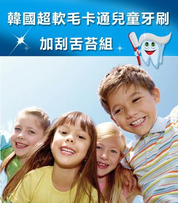 韓國超軟毛卡通兒童牙刷加刮舌苔組 (1.3折)
