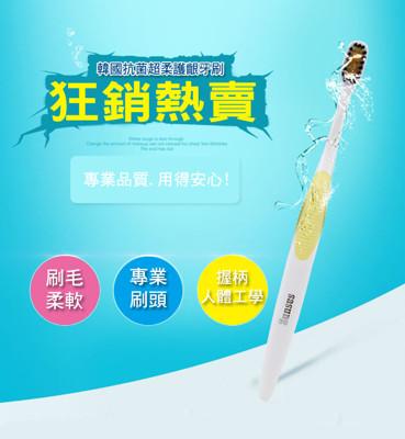 韓國軟毛抗菌超柔護齦小頭碳金牙刷 (2.3折)
