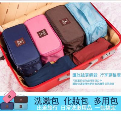 韓國升級加厚多功能內衣化妝品洗漱收納包 (1.4折)