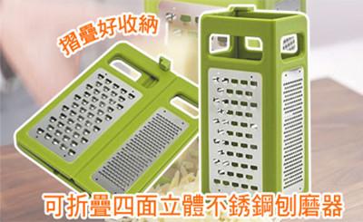 可折疊四面立體不銹鋼刨刀切絲削皮切菜器 (1.7折)