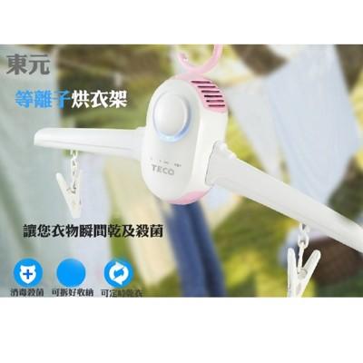 TECO 東元-等離子烘衣架(XYFYQ001) (3.7折)