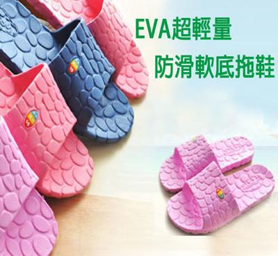 EVA超輕量防滑軟底拖鞋 (2.1折)