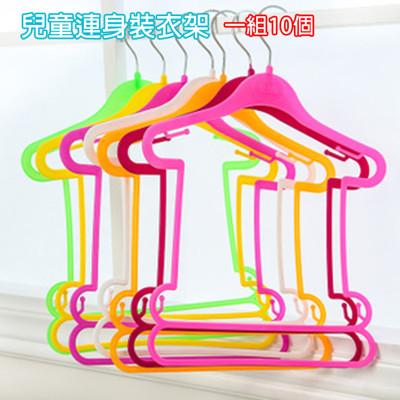 【JAR嚴選】超耐用兒童連身套裝衣架 (4折)