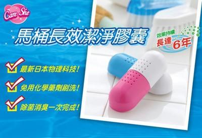 【JAR嚴選】CARESHE馬桶清潔膠囊(隨機色) (5.4折)