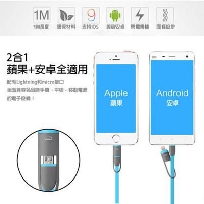 【JAR嚴選】 Lightning 8pin+Micro USB 可測電壓電流 二合一傳輸線 快充線 (2.9折)
