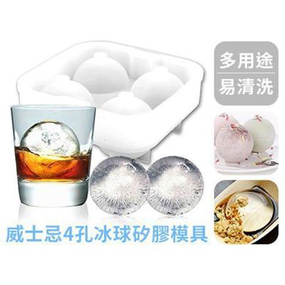 【JAR嚴選】威士忌4孔冰球矽膠模具(4格/組) (2折)
