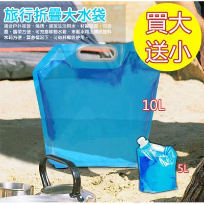 【JAR嚴選】5L/10L大容量折疊儲水袋 旅行好收納儲水袋 (買大送小) (5.1折)