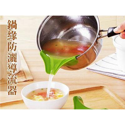 【JAR嚴選】鍋緣防灑導流器 (1.6折)