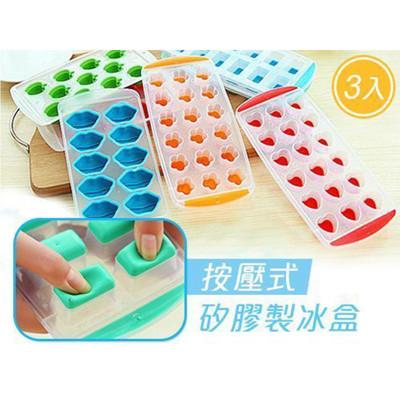 【JAR嚴選】按壓式矽膠製冰盒 (1.6折)