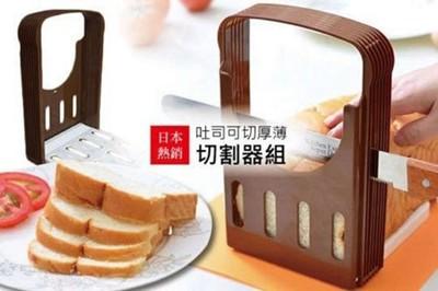 【JAR嚴選】日本熱銷 吐司切片組(內含 切割器+歐美麵包大師K.E10吋304不鏽鋼木柄鋸齒麵包刀 (2.5折)