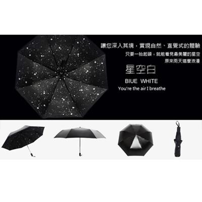 【JAR嚴選】創意星空 摺疊傘 防紫外線遮陽傘 雨傘 (2.9折)