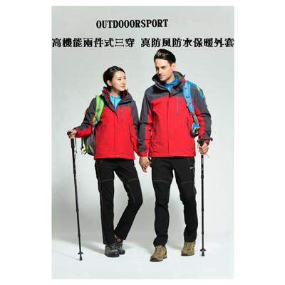 【JAR嚴選】OUTDOOORSPORT 高機能兩件式三穿 真防風防水保暖外套 (1.6折)