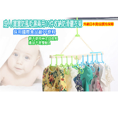【JAR嚴選】成人款-乾濕兩用10件收納曬衣架 (2.7折)