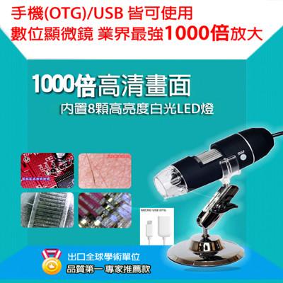 【JAR嚴選】1000倍手機/USB高清數位顯微鏡(附金屬支架) (5.9折)