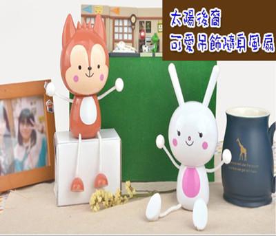 【JAR嚴選】兔子狐狸可愛吊飾隨身風扇 (3.2折)