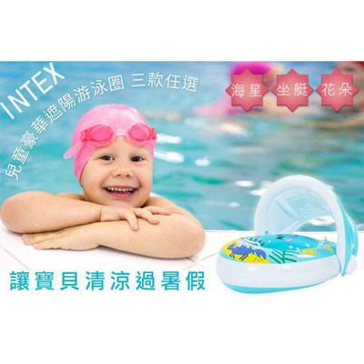 【JAR嚴選】INTEX 兒童豪華遮陽游泳圈 (3.6折)
