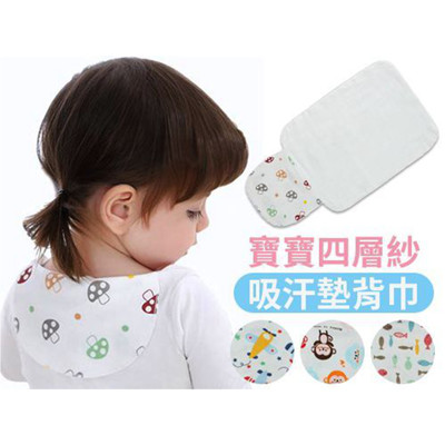 【JAR嚴選】寶寶四層紗吸汗墊背巾 (2折)
