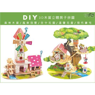【JAR嚴選】DIY小屋-3D木質立體房子拼圖 (2.9折)