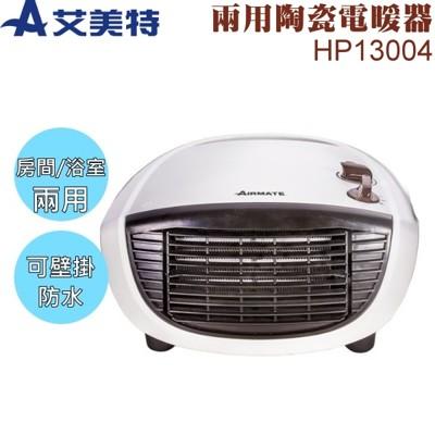 AIRMATE 艾美特 居浴兩用陶瓷電暖器/可壁掛/乾濕兩用 (5.6折)