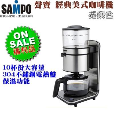【福利品】SAMPO 聲寶 經典咖啡機(亮銀)HM-L14101AL (4.8折)