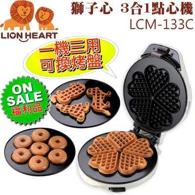 【福利品】Lion Heart 獅子心(可換盤)3合1點心機 LCM-133C/甜甜圈/鬆餅/雞蛋糕 (4.2折)