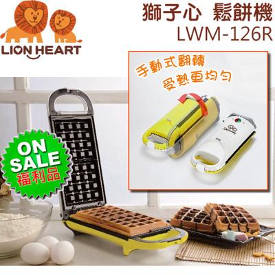 【福利品】Lion Heart 獅子心 手動翻轉鬆餅機 LWM-126R (3.8折)