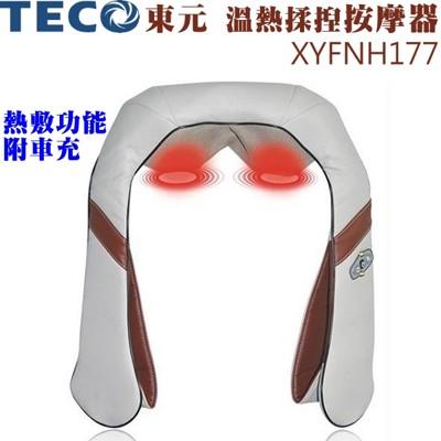 TECO 東元 3D溫熱揉捏按摩器 XYFNH177 (4.1折)