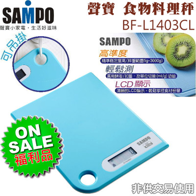 【福利品】SAMPO 聲寶 食物料理秤 BF-L1403CL (3.5折)
