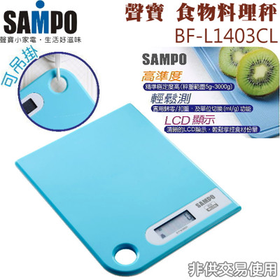 SAMPO 聲寶 食物料理秤 BF-L1403CL (4.9折)
