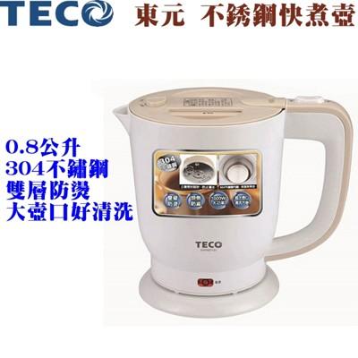 TECO 東元 防傾倒304不銹鋼快煮壺 (3.6折)