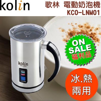 【福利品】Kolin 歌林 冰.熱兩用 電動奶泡機 KCO-LNM01 (5折)
