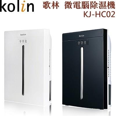 Kolin 歌林 微電腦電子除濕機 KJ-HC02 (6.3折)