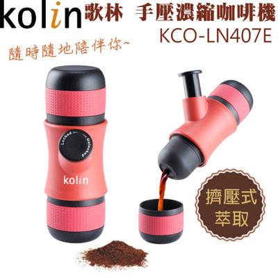 Kolin  歌林 便攜式手壓濃縮咖啡機 KCO-LN407E (5折)