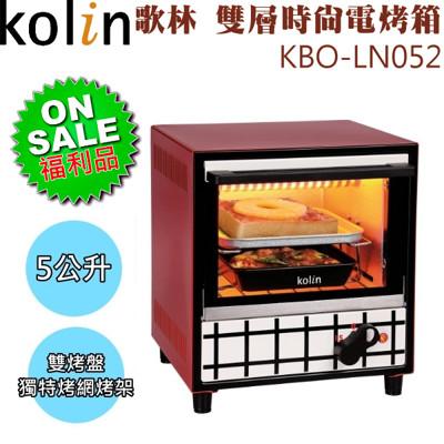 【福利品】Kolin 歌林 雙層時尚(5公升)電烤箱 KBO-LN052 (4.1折)