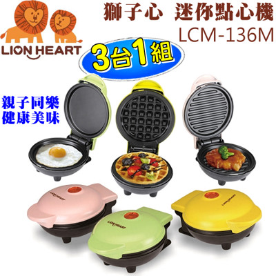 Lion Heart 獅子心 DIY迷你點心機(3台/組) LCM-136M (6折)