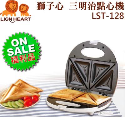 獅子心 三明治點心機 LST-128(福利品) (2.5折)