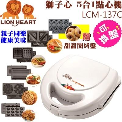 Lion Heart 獅子心 5合1(可換盤)點心機 LCM-137C+贈甜甜圈烤盤 (5.8折)