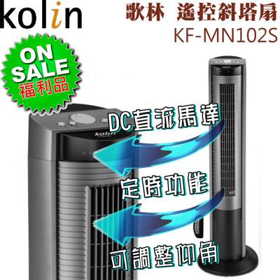 【福利品】Kolin 歌林 DC遙控斜塔扇 KF-MN102S (7.7折)