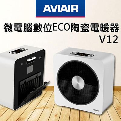 AVIAIR 微電腦數位ECO陶瓷電暖器 V12 (4.4折)