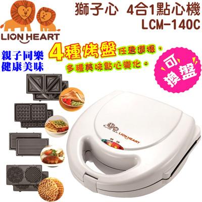 Lion Heart 獅子心 4合1(可換盤)點心機 LCM-140C (4.3折)