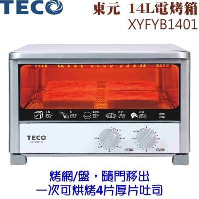 東元 14L電烤箱/營業用/家用 XYFYB1401 (6.2折)