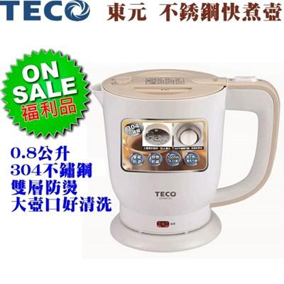 【福利品】TECO 東元 防傾倒304不銹鋼快煮壺 XYFKE7131 (4.6折)