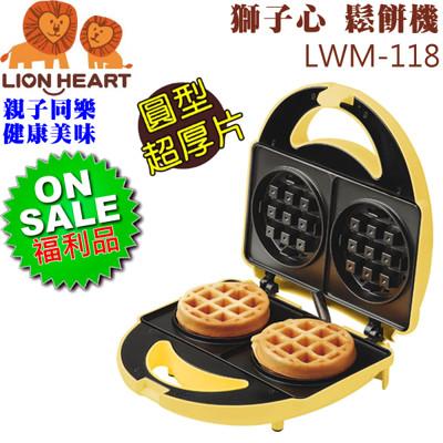 【福利品】Lion Heart 獅子心 圓型厚片鬆餅機 LWM-118 (3.7折)